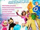 Уникальное фото  Аниматоры на детский 33178562 в Солнечногорске