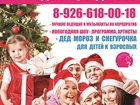 Свежее фотографию Организация праздников Заказать Деда Мороза в Солнечногорске Зеленограде Клину, 33844652 в Солнечногорске