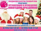 Скачать изображение Организация праздников Заказать деда Мороза и Снегурочку в Солненчогорск, 37705827 в Солнечногорске