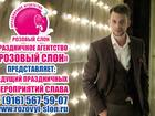 Свежее изображение Организация праздников Ведущий на свадьбу в Солнечногорске Зеленограде Клину 54048958 в Солнечногорске