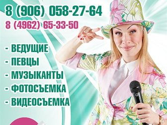 Просмотреть foto Организация праздников Тамада на свадьбу в Солнечногорске 32291458 в Солнечногорске