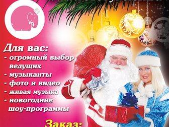 Уникальное фотографию Организация праздников Проведение Новогодних елок для детей в Солнечногорске Зеленограде Клину Химках 33674846 в Солнечногорске