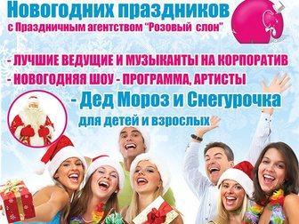 Смотреть фото Организация праздников Проведение Новогодних елок для детей в Солнечногорске Зеленограде Клину Химках 33674846 в Солнечногорске