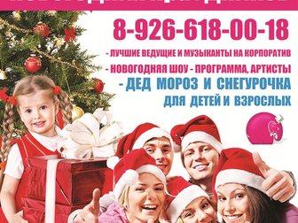 Новое фотографию Организация праздников Проведение Новогодних елок для детей в Солнечногорске Зеленограде Клину Химках 33674846 в Солнечногорске