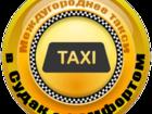 Изображение в   Такси Трансфер города Судак    Все наши в Судак 2000