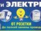 Фото в Электрика Электрика (услуги) Ремонт электропроводки, аварийный ремонт. в Ставрополе 0