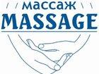 Увидеть фотографию  массаж ставрополь 32484253 в Ставрополе