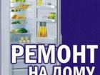Изображение в   ремонт любых видов холодильников и холодильных в Ставрополе 0