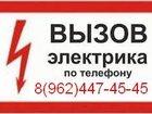Фотография в Электрика Электрика (услуги) сплошная либо частичная замена электрической в Ставрополе 0