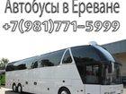 Изображение в Автобусы Междугородный автобус Аренда автобуса в Ереване по низким ценам. в Ставрополе 0