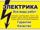 Скачать бесплатно фото Электрика (услуги) Услуги по электрике, Электромонтажные работы 33313709 в Ставрополе