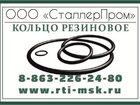 Новое фотографию  Кольцо резиновое ГОСТ , 33402916 в Ставрополе