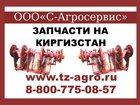 Изображение в   Запчасти пресс подборщик Киргизстан предлагает в Ставрополе 39800