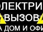 Скачать фото Электрика (услуги) Электрик, Без выходных, Аварийный выезд 33643050 в Ставрополе