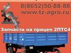Уникальное фото  Гидроцилиндр 2 ПТС 34257549 в Ставрополе
