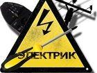Новое фотографию Электрика (услуги) СРОЧНЫЙ ВЫЗОВ ЭЛЕКТРИКА! 34360171 в Ставрополе