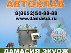 Фото в   Автоклав для консервирования газовый и электрический в Ставрополе 11