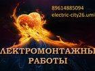 Просмотреть foto  Электромонтажные работы, От лампочки до промышленного оборудования, 34685769 в Ставрополе