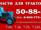 Изображение в   Запчасти для тракторов Т-40, Т-16, Т-25, в Ставрополе 750
