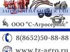 Фото в   Аппарат вязальный киргизстанКиргизстан вы в Ставрополе 33750