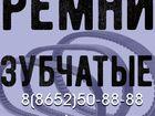 Увидеть foto  Зубчатый ремень купить 35025352 в Ставрополе