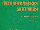 Изображение в   Продаю учебник по патологической анатомии в Ставрополе 3000