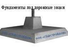 Увидеть фото  Фундаменты под дорожные знаки 35334934 в Ставрополе