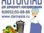 Скачать бесплатно foto  автоклав для домашнего консервирования браво 37611436 в Ставрополе