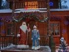 Скачать бесплатно фото  Дед Мороз и Снегурочка 37662046 в Ставрополе