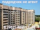 Фото в Недвижимость Продажа квартир Внимание! Подрядчик не агент! ЖК Аристократ в Ставрополе 3315300