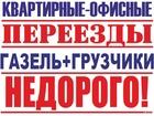 Уникальное фотографию  Услуги Грузчиков, Переезды, Грузоперевозки, Вывоз мусора 38975938 в Ставрополе