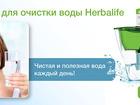 Увидеть foto  Фильтр для воды Гербалайф 45059883 в Ставрополе