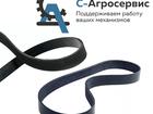 Увидеть изображение  ремень генератора клиновой 65690721 в Ставрополе