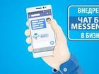 Скачать бесплатно фотографию Рекламные и PR-услуги Создание чат-бота (любые соц, сети и месседжеры) 68343307 в Ставрополе
