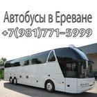 Автобусы в Ереване недорого