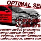 СТО Optimal service