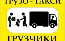 Переезды & Грузчики Грузоперевозки / Вывоз Мусора