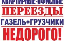 Услуги Грузчиков, Переезды, Грузоперевозки, Вывоз мусора