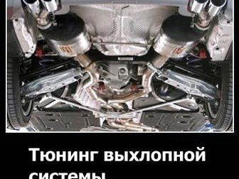 Просмотреть изображение Тюнинг Тюнинг выхлопной системы 32334761 в Ставрополе