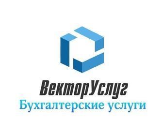 Новое изображение  Бухгалтерские услуги 38749673 в Ставрополе