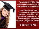 Свежее изображение Курсовые, дипломные работы Написание студенческих проектов лично от профессионала 33011525 в Стерлитамаке