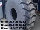 Скачать фото Шины Шина Armour-17, 5-25 TL 16PR NE3 Armour -на фронтальный погрузчик 34959698 в Ступино
