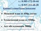 Просмотреть foto  Кадастровый инженер, межевание 51791936 в Ступино