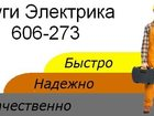 Фото в Электрика Электрика (услуги) Электрик Алексей в г. Сургуте. Мой тел. +7 в Сургуте 100