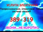 Просмотреть изображение Электрика (услуги) Весь спектр электромонтажных работ 32637465 в Сургуте
