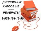 Свежее foto Курсовые, дипломные работы Магистерские диссертации, дипломные, курсовые, контрольные работы, рефераты 33389587 в Сургуте