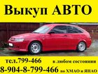 Фото в Авто Аварийные авто Выкуп авто в АВАРИЙНОМ состоянии или БИТЫЙ! в Сургуте 888888