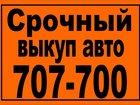 Фото в Авто Автоломбард Срочный выкуп любых авто! Оценка бесплатно! в Сургуте 0