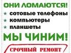 Просмотреть фотографию Ремонт и сервис телефонов Сервисный центр Цифра 34296883 в Сургуте