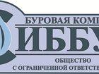 Свежее foto  Бурение скважин на воду 34458410 в Сургуте